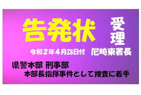 人事 2020 府警 大阪 異動