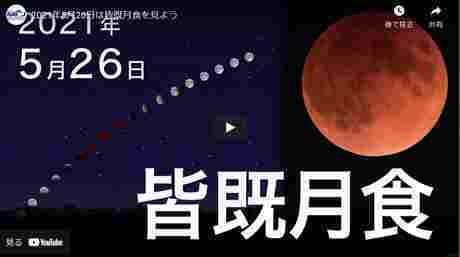Screenshot_2021-05-22 皆既月食(2021年5月) _R