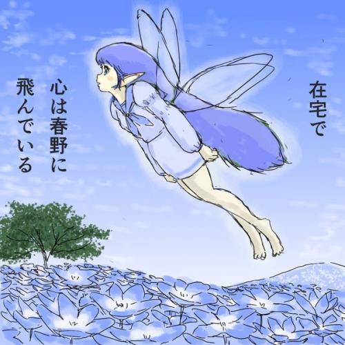 春の妄想散歩