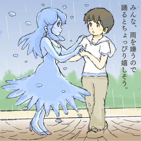 雨と踊れば