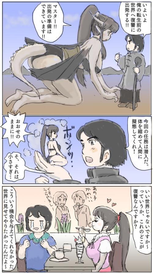 転生魔導士の復讐