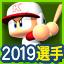 選手_カジキマグロ