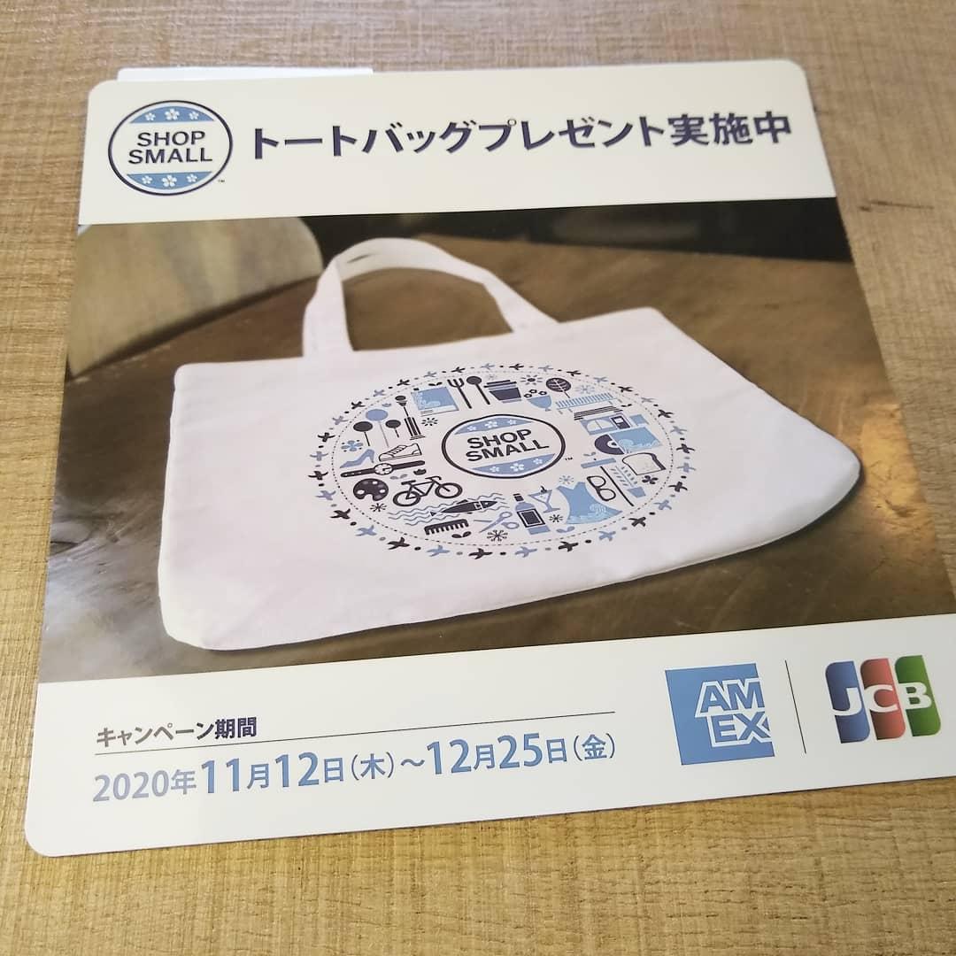 AMEX、JCBカード、QUICPayで当店にて1,000円以上ご利用いただいたお客様にトートバッグをお渡しします。AMEXが行っているSHOPSMALLという小規模店応援のプログラムです。_トートバッグは数に限りがありますので、おひとり様1枚とさせていただきます。キャンペーンは11月12日からとなりますので、よろしくお願いします。