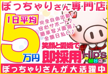 【11207】越谷p店みみろけ求人バナー640×440