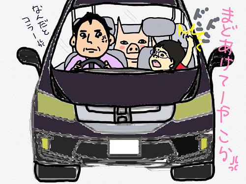 三人ドライブ