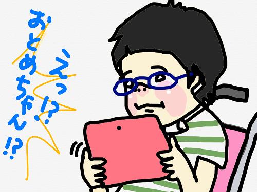 iPad操作
