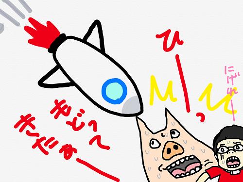 ロケット帰還