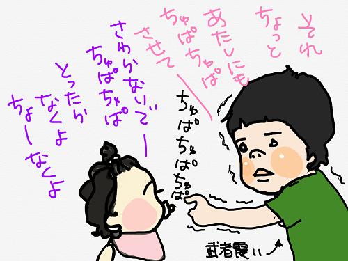 孫ちゅぱちゅパ