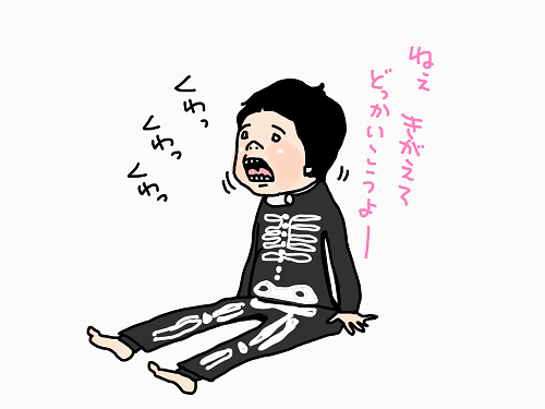 骨パジャマ