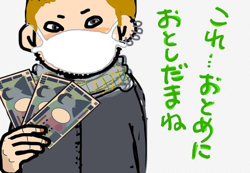 三千円」タダスケ