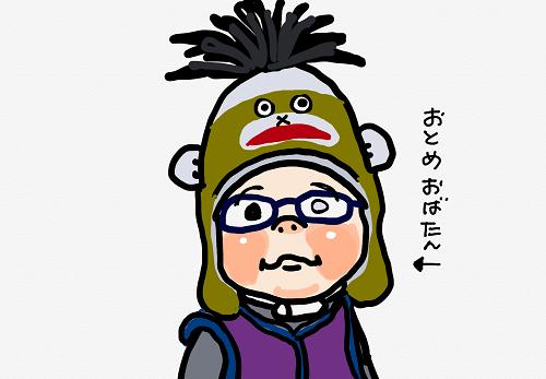 猿ニット帽姐さん