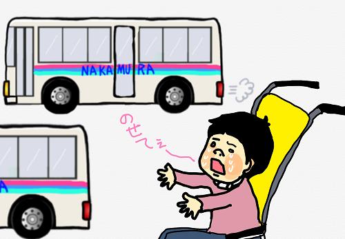 そのバス乗せて