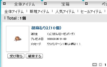 20200307kukkoro (2)