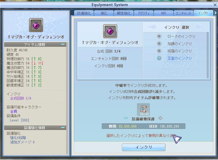 majikainnkuri0627 (2)