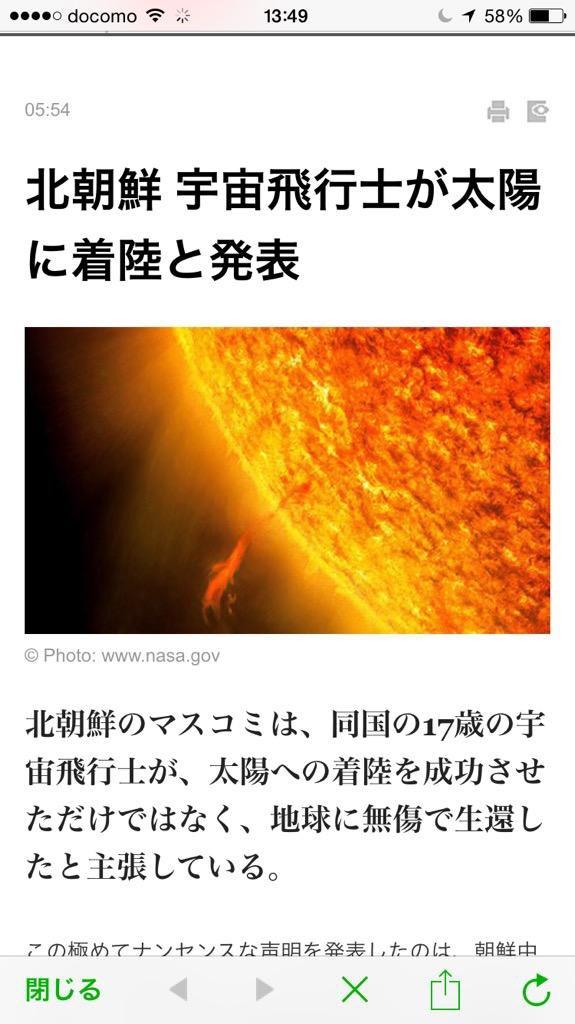 北朝鮮宇宙飛行士太陽着陸成功2