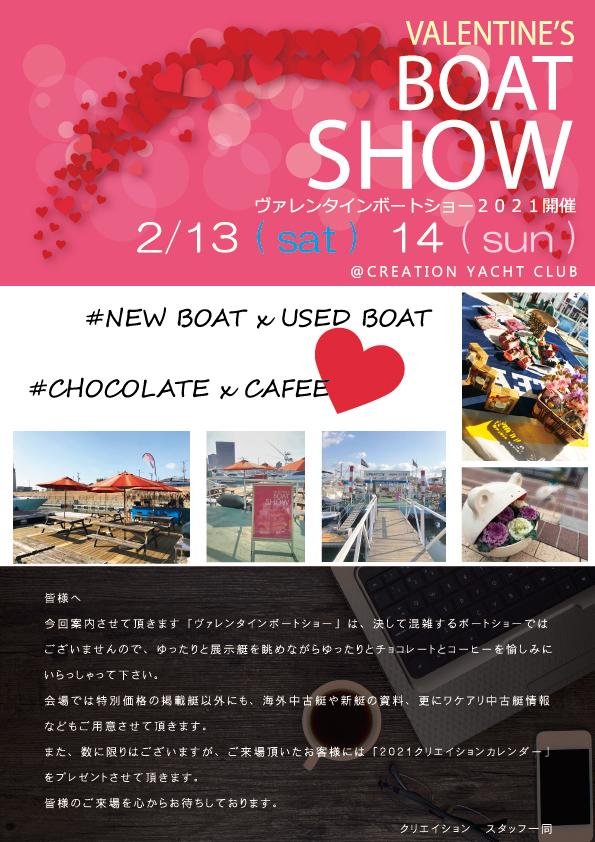2021バレンタインボートショー