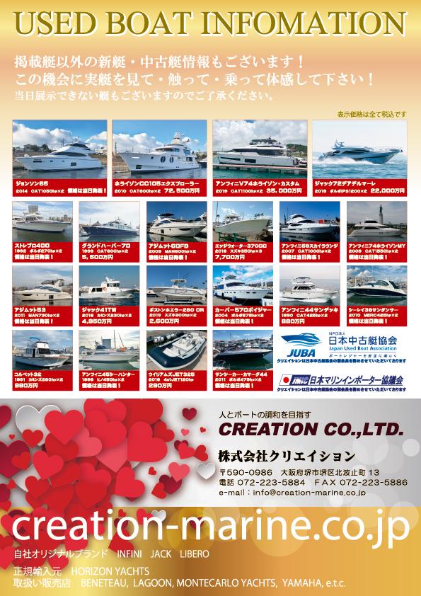 2021バレンタインボートショー2