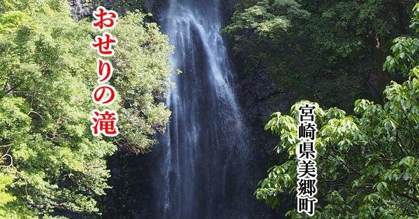 おせりの滝