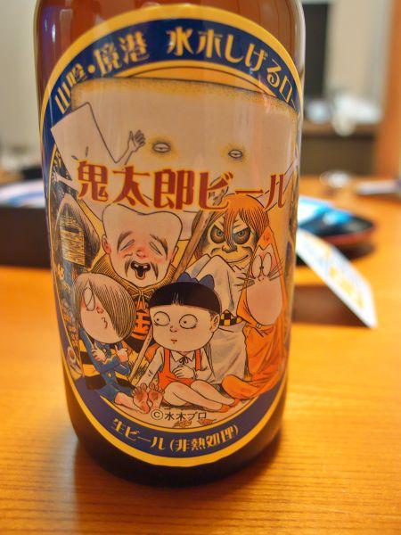 鬼太郎ビール
