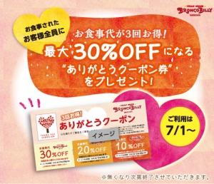 0601_arigatou_campaign02b.jpg