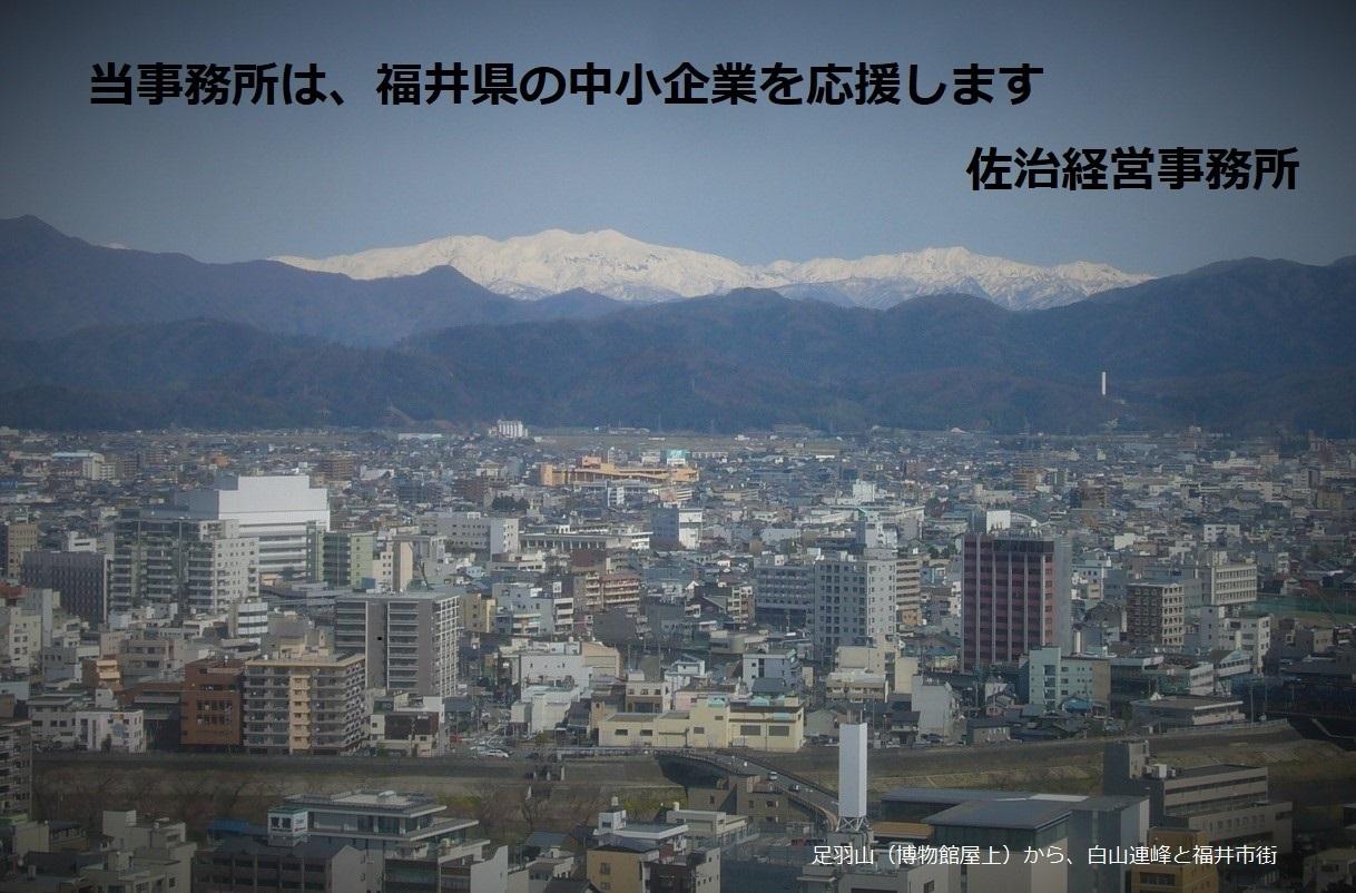 足羽山から白山