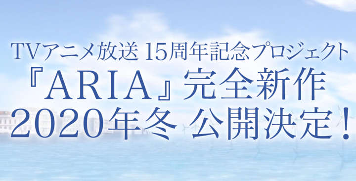 aria newmovie2020