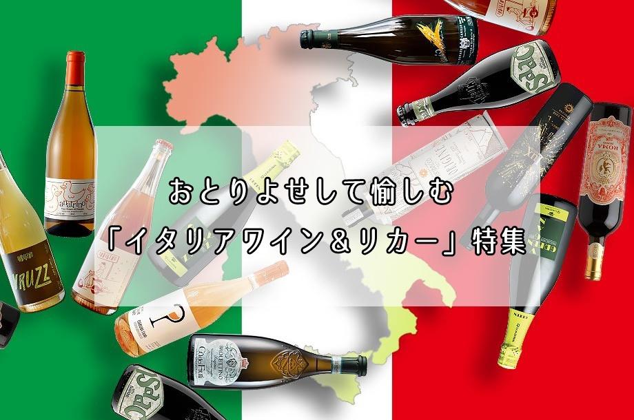 イタリアワインバナー (002)