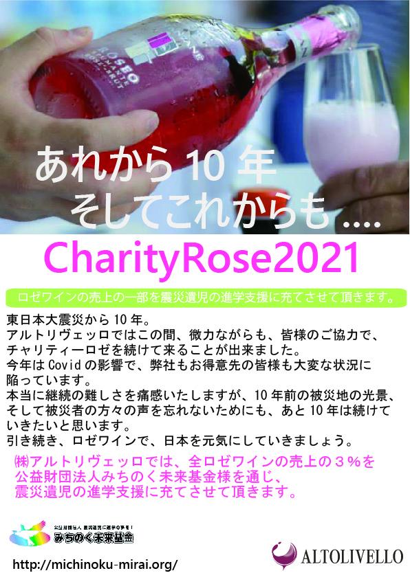 charitirose2021A.jpg