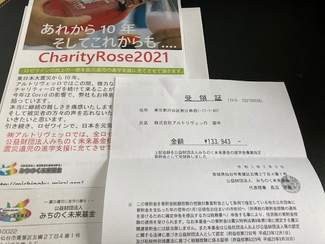 charityrose2020-12.jpg