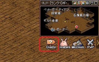 Guide機能