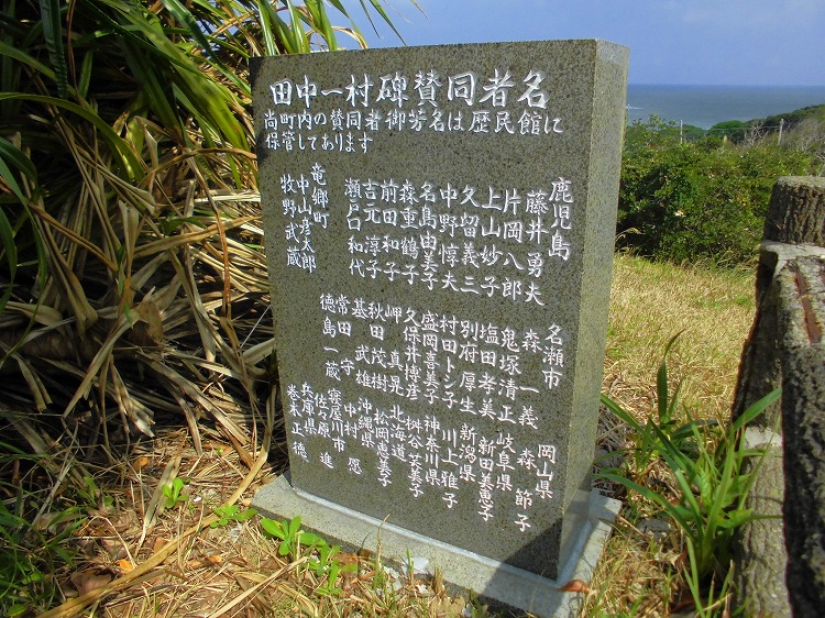 田中一村記念碑・奄美大嶋観光ガイド