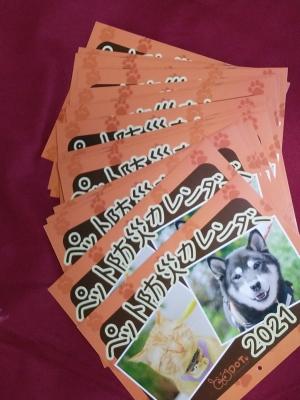 ペット防災カレンダー