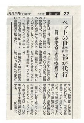 東京新聞 ペットの世話都が代行