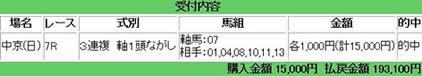 chukyo7_329_2.jpg