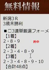 ichi523_1.jpg