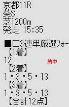 ichi530_2.jpg