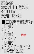 ichi74_2.jpg