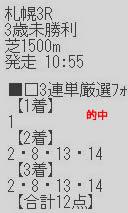 ichi815_2.jpg