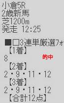 ichi815_3.jpg