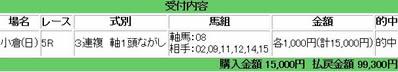 kokura5_815_2.jpg