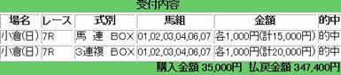 kokura7_815_2.jpg