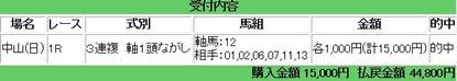 nakayama1_45_2.jpg