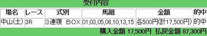 nakayama3_321_2.jpg