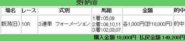 nigata10_815_2.jpg