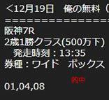 ore1219_1.jpg