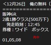 ore1226_1.jpg