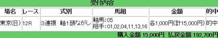 tokyo12_531_2.jpg
