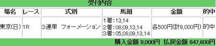tokyo1_531_2.jpg