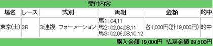 tokyo3_52_2.jpg