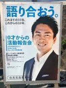 小泉進次郎 ポスター5